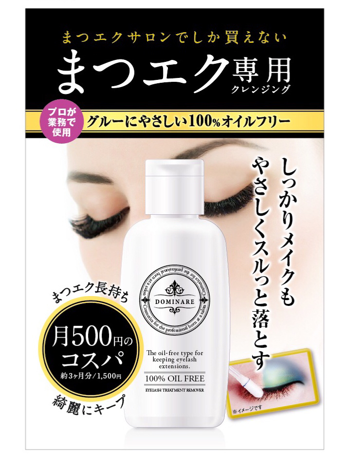 Eyelash Treatment Remover
